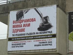 В подписката срещу волфрамовата мина за броени дни бяха събрани над 6 хил. подписи